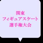 関東選手権2020男子滑走順と試合結果!