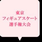 東京選手権2020女子ショート滑走順と試合結果!