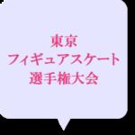 東京選手権2020男子滑走順と試合結果!