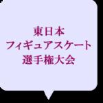 東日本選手権2020男子フリー滑走順と試合結果!