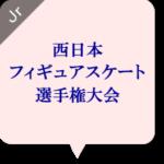 西日本ジュニア選手権2020女子フリー滑走順と試合結果!
