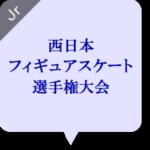 西日本ジュニア選手権2020男子ショート滑走順と試合結果!