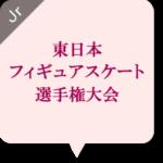 東日本ジュニア選手権2020女子フリー滑走順と試合結果!