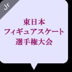東日本ジュニア選手権2020男子フリー滑走順と試合結果!