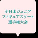 全日本ジュニア選手権2020女子フリー滑走順と試合結果!