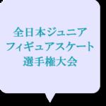 全日本ジュニア選手権2020男子フリー滑走順と試合結果!