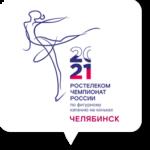 ロシア選手権2021の出場選手・ライスト・放送予定!
