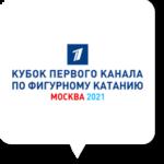 ロシア チャンネルワンカップ チーム対抗戦2021の出場選手・ライスト情報
